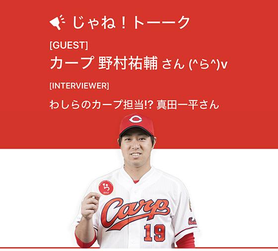 『日刊わしら』の「じゃね!トーーク」で、カープの野村祐輔選手のインタビューをしました