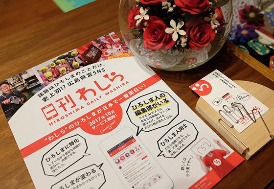 話題はひろしまのことだけ。史上初!?広島県営SNS『日刊わしら』でカープ情報を毎日投稿しています!