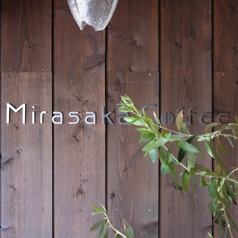 Mirasaka Coffee(ミラサカコーヒー)〜 三次市三良坂町のカフェ!ハンドドリップで淹れるオリジナルコーヒーが絶品!スイーツもオススメ![三良坂グルメ]