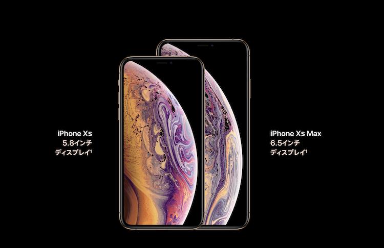 本日、iPhone XSまたはiPhone XS Maxが発売開始!欲しいけど、今は我慢!カープが優勝したらiPhone XSを購入予定!