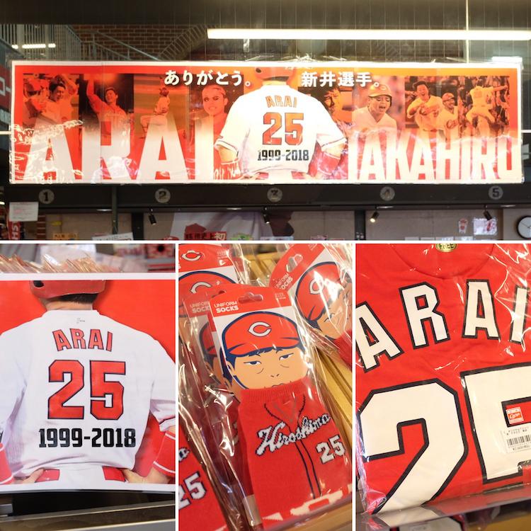 今年限りでの現役引退を表明された新井貴浩選手のグッズ、マツダスタジアムで好評販売中!