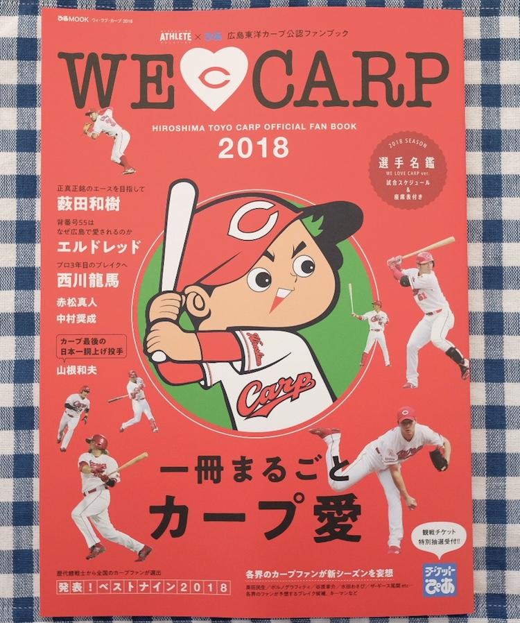 アスリートマガジンさんとぴあさんの共同編集『WE LOVE CARP 2018』で22選手の記事を執筆しました
