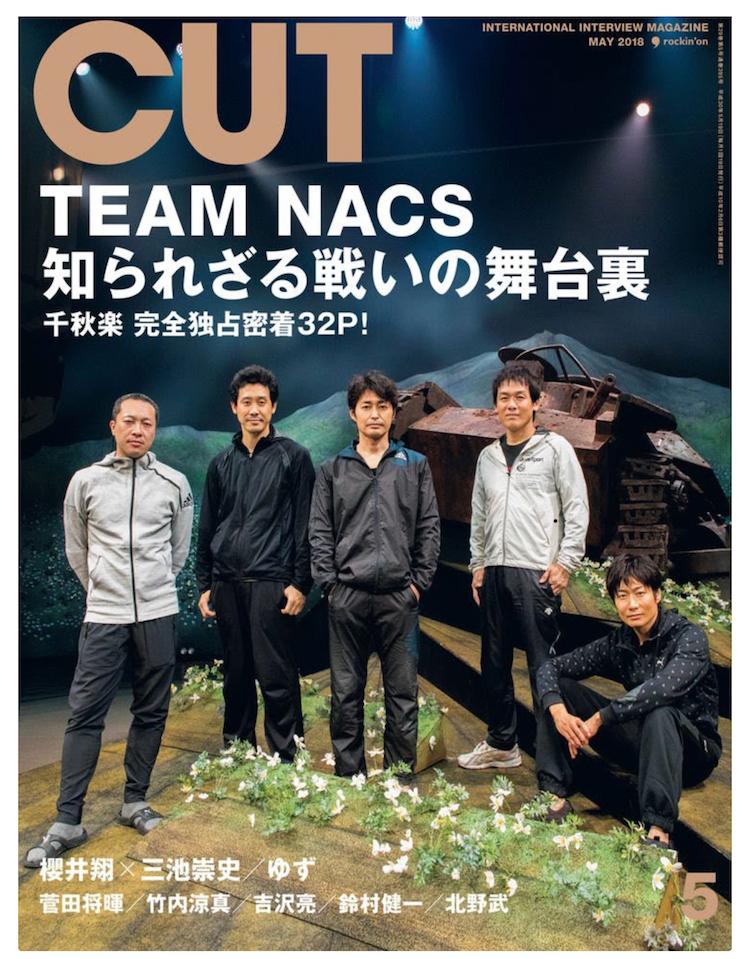 「TEAM NACS」が表紙&巻頭特集を飾った『CUT2018年5月号』を購入しました