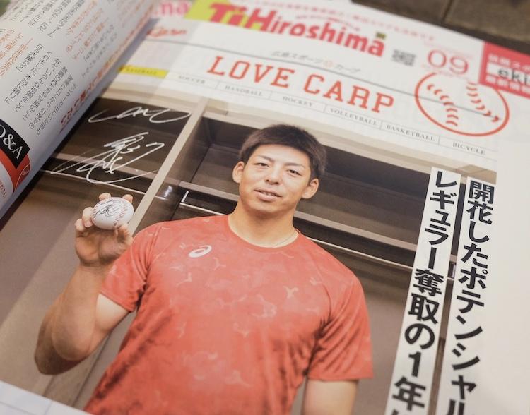 『タウン情報ひろしま(TJ広島)』9月号のカープコーナー。野間峻祥選手と飯田哲矢選手の記事を執筆しました