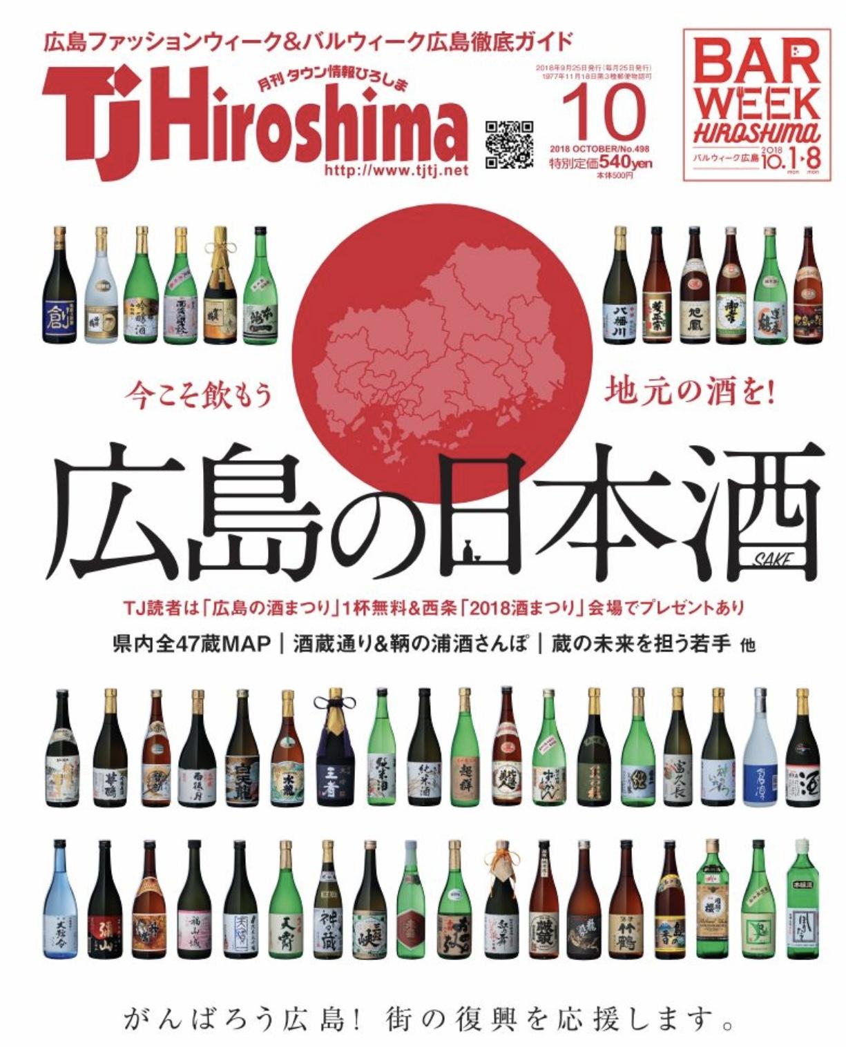 『タウン情報ひろしま(TJ広島)』10月号のカープコーナー。中崎翔太選手と高橋昂也選手の記事を執筆しました