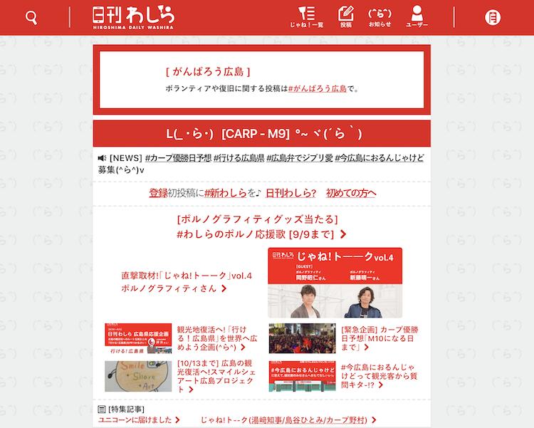 カープ優勝に向けて盛り上がる『日刊わしら』。ユーザー代表として中国新聞に掲載していただきました
