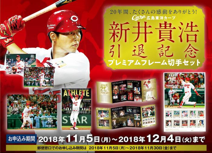 新井さんファンの方注目を!12月4日(火)まで「新井貴浩引退記念プレミアムフレーム切手セット」を販売中!