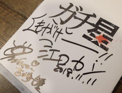江口カン監督の映画『ガチ星』。自分の姿と重ね合わせながら、『ガチ星』の世界に浸ってきました〜