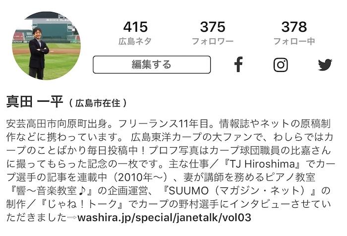広島県営SNS『日刊わしら』で、今シーズンのカープの試合をすべて速報!ユーザーさんからたくさんのうれしい言葉もいただきました!