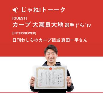 日刊わしら「じゃね!トーーク」/カープ・大瀬良選手のインタビューを担当!質問箱が引き出す新たな魅力に注目!