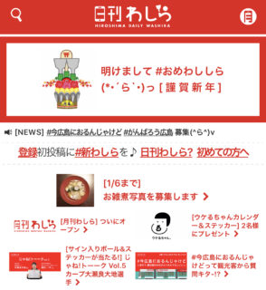 【1月6日まで】広島県営SNS日刊わしらで『新春カープアンケート』を実施中!
