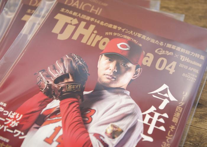 『TJ広島4月号・カープ特集号』好評発売中!大瀬良選手の巻頭インタビューをはじめ、たくさんの記事を担当しました
