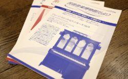 民音音楽博物館編vol.2/古典ピアノの音色にひたる贅沢な時間。1922年製作の自動演奏ピアノにも注目![東京散歩]
