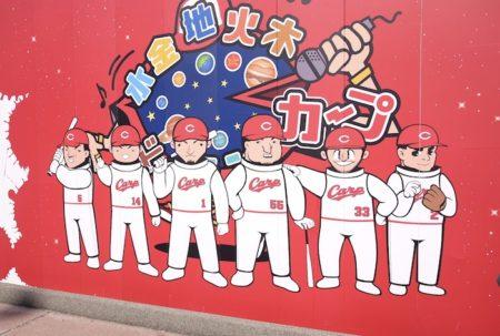 【マツダスタジアム観戦記】3月31日 巨人戦/カープロードを通ってスタジアムへ!開幕カードのカープ対巨人を観戦!