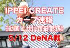【公式戦】5月11日・広島 vs.DeNA 試合速報