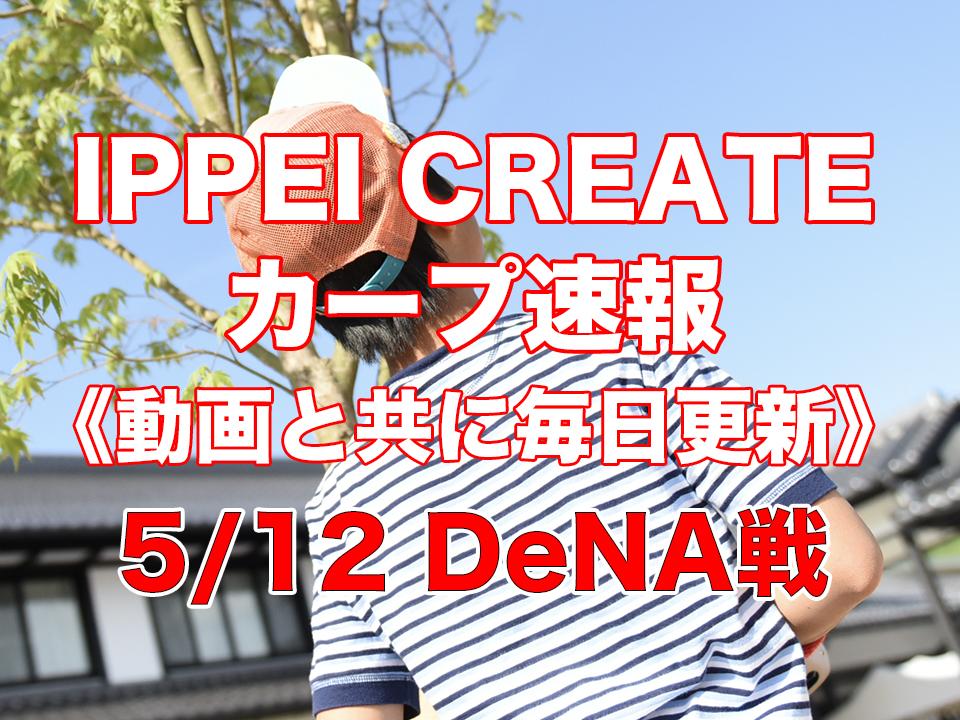 【公式戦】5月12日・広島 vs.DeNA 試合速報
