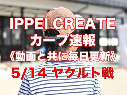 【公式戦】5月14日・広島 vs.ヤクルト 試合速報