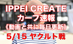 【公式戦】5月15日・広島 vs.ヤクルト 試合速報