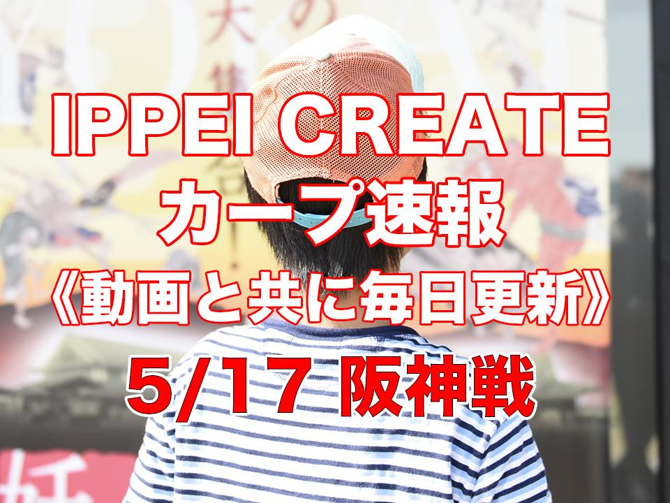 【公式戦】5月17日・広島 vs.阪神 試合速報