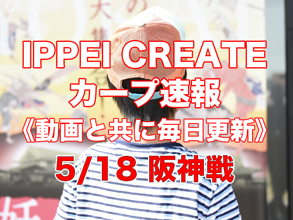 【公式戦】5月18日・広島 vs.阪神 試合速報