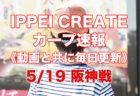 【公式戦】5月19日・広島 vs.阪神 試合速報