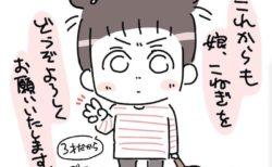 真田とトークvol.1/イラストレーター・葱さん編③
