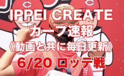 【公式戦】6月20日・広島 vs.ロッテ 試合速報
