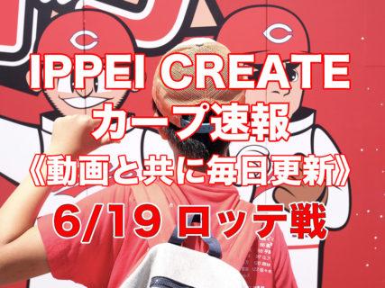 【公式戦】6月19日・広島 vs.ロッテ 試合速報