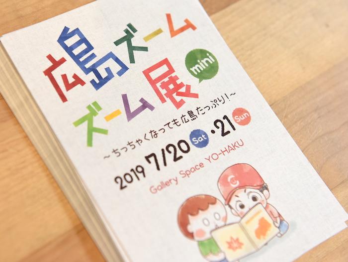 『広島ズームズーム展mini』へ行ってきました!日刊わしらでタッグを組んだイラストレーターの「きざみ葱」さんと初対面![広島市イベント]