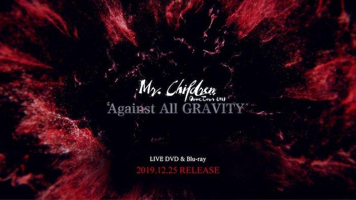 """欲しい!LIVE DVD & Blu-ray『Mr.Children Dome Tour """"Against All GRAVITY""""』12/25(水)発売"""