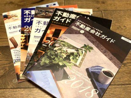 《SUUMOマガジン》不動産会社ガイド制作の季節がやってきました!12月11日(水)発行号に掲載されます!