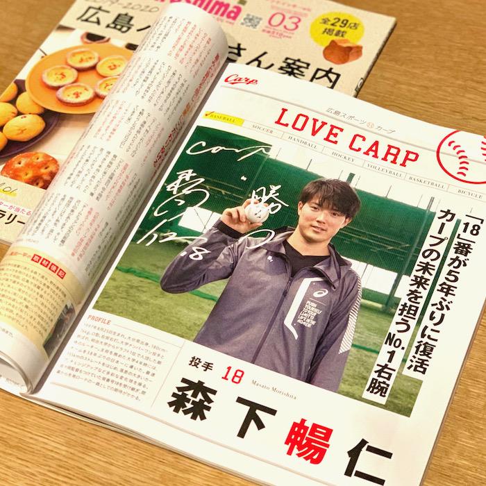 『タウン情報ひろしま(TJ広島)』2020.3月号のカープコーナー・森下暢仁選手の記事を執筆しました