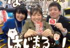 いよいよ明日!3月9日(月)から日刊わしらで新企画がスタート!広島を盛り上げるプロジェクトを発表じゃ!
