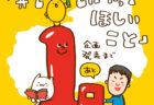 【新企画】「わしらの広島市町自慢」開演!広島県23市町のオリジナルステッカーを一緒につくりましょう!