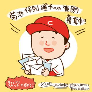 【3月29日(日)まで】カープ・菊池保則選手への質問を募集します!抽選でサイン入りステッカーをプレゼント!