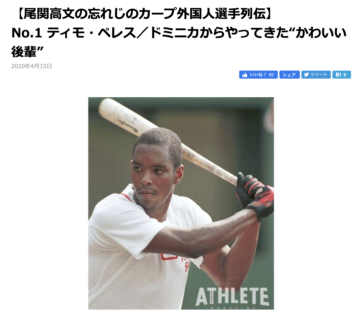 アスリートマガジンwebの新連載『尾関高文の忘れじのカープ外国人選手列伝』の編集を担当させていただきました