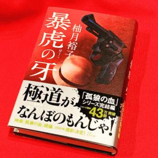 """『暴虎の牙』は読み始めたら止まらない""""危険な!?""""小説。柚月裕子さんの「孤狼の血」シリーズ完結編"""