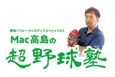 アスリートマガジンwebの新連載『Mac高島の超野球塾』の編集を担当させていただきました!