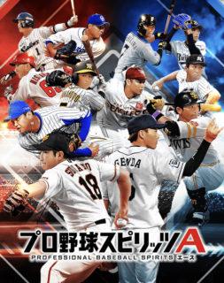 ダルビッシュ選手とのコラボで話題沸騰!KONAMIのゲームアプリ『プロ野球スピリッツA(エース)』