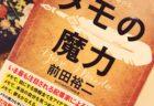 【読書メモ】『「好き」と「ネット」を接続すると、あなたに「お金」が降ってくる』ブロガー・立花岳志