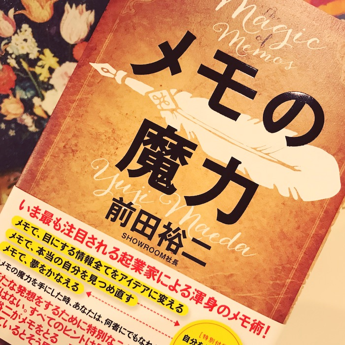 【読書メモ】『メモの魔力』SHOWROOM前田裕二/渾身のメモ術!人生を変える最強のフレームワークに注目