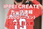 【2020プロ野球・試合速報】6月24日:広島カープ vs. 読売ジャイアンツ(東京ドーム)