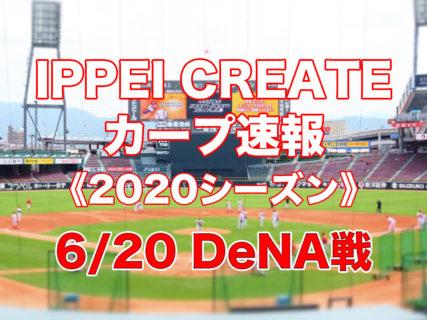 【2020プロ野球・試合速報】6月20日:広島カープ vs. 横浜DeNAベイスターズ(横浜)