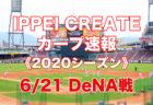 【2020プロ野球・試合速報】6月23日:広島カープ vs. 読売ジャイアンツ(東京ドーム)