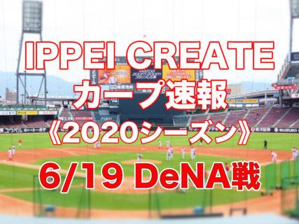 【2020プロ野球・試合速報】6月19日:広島カープ vs. 横浜DeNAベイスターズ(横浜)《開幕戦》