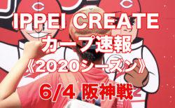 【2020プロ野球・試合速報】6月4日:広島カープ vs.阪神タイガース(甲子園・練習試合)