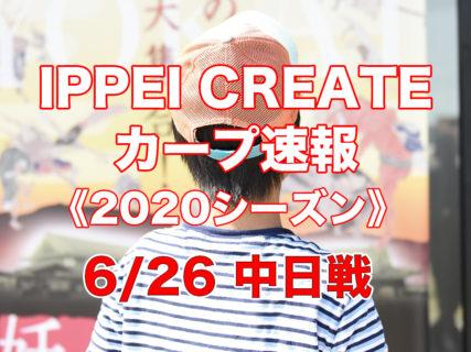 【2020プロ野球・試合速報】6月26日:広島カープ vs. 中日ドラゴンズ(ナゴヤドーム)
