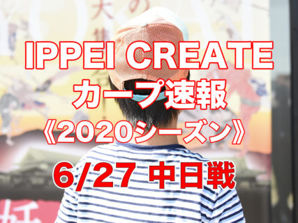 【2020プロ野球・試合速報】6月27日:広島カープ vs. 中日ドラゴンズ(ナゴヤドーム)