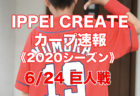 【2020プロ野球・試合速報】6月25日:広島カープ vs. 読売ジャイアンツ(東京ドーム)