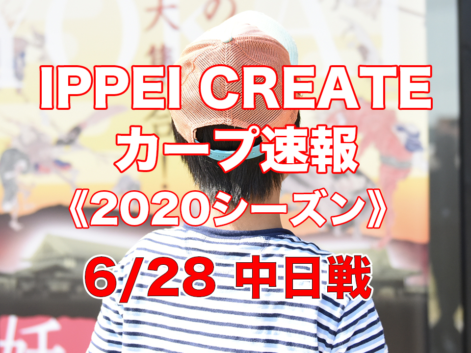 【2020プロ野球・試合速報】6月28日:広島カープ vs. 中日ドラゴンズ(ナゴヤドーム)